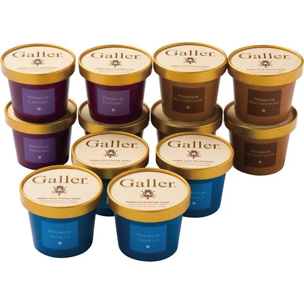 【送料無料】ガレー プレミアムアイスクリームセット GL−EG12【代引不可】【ギフト館】