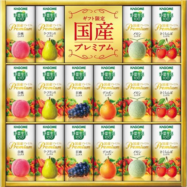 【送料無料】カゴメ 野菜生活ギフト(国産プレミアム)紙容器 YP−30R【代引不可】【ギフト館】