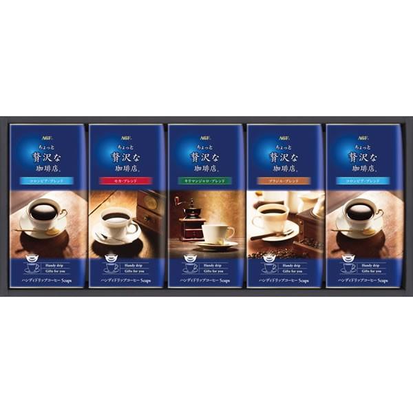 【送料無料】AGF ちょっと贅沢な珈琲店ドリップコーヒーギフト ZD−25J【代引不可】【ギフト館】