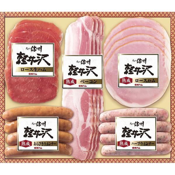 【送料無料】信州ハム 軽井沢バラエティーギフトセット KS−350【ギフト館】