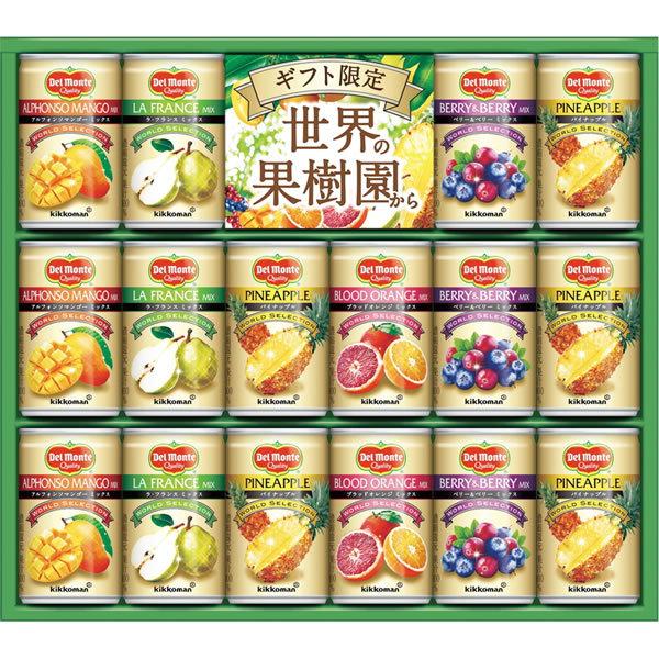 【送料無料】デルモンテ 世界の果樹園からプレミアム飲料ギフト WFF−30【ギフト館】
