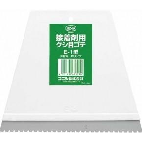 コニシボンド 櫛目ゴテ E-1