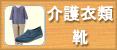 介護衣類・靴
