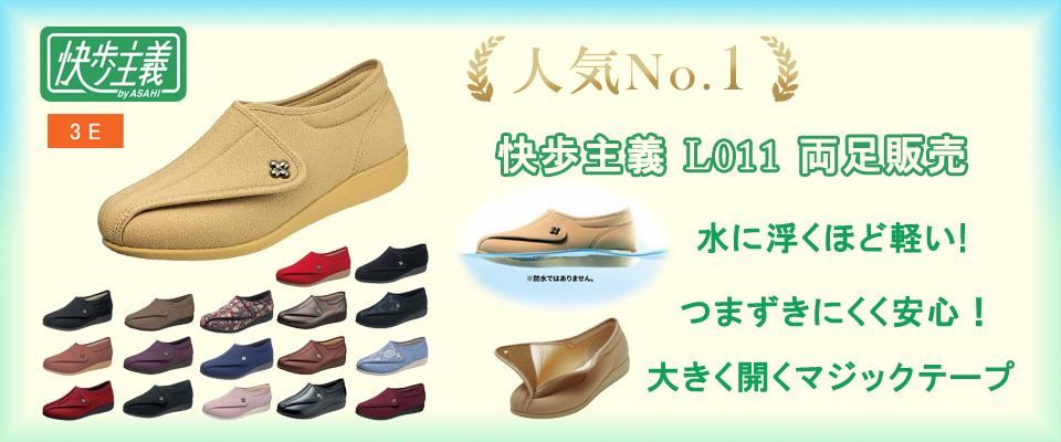 人気NO.1介護シューズ 快歩主義 L011