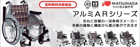 松永製作所 アルミARシリーズ