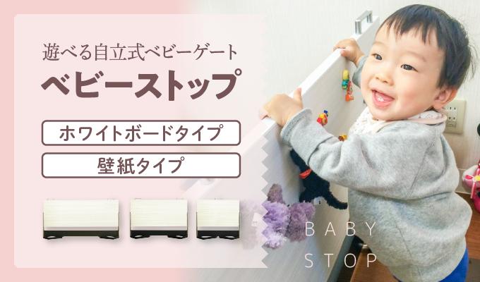 遊べる自立式ベビーゲート ベビーストップ BABY STOP