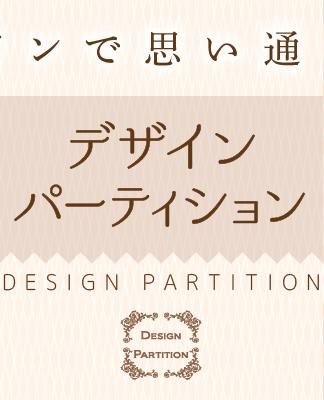 デザインパーティション
