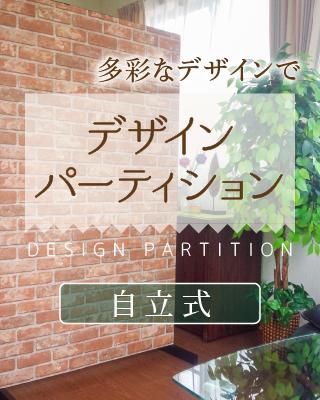 多彩なデザインで思い通りの空間造り デザインパーティション・自立式 DESIGN PARTITION