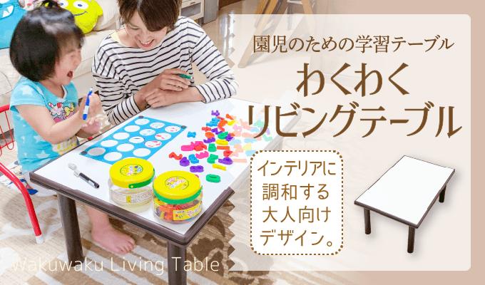 園児のための学習テーブル わくわくリビングテーブル