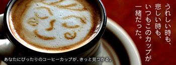 コーヒー碗皿特集
