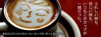 あなたにぴったりのコーヒーカップが、きっと見つかる。