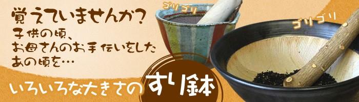 あんなものやこんなもの♪絵器彩陶自慢のすり鉢はいかがですか?