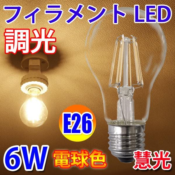 ショッピング , LED電球 E26 調光対応 フィラメント クリア広角360度 6W 600LM LED 電球色 エジソンランプ エジソン球  TKE26,6WA,Y 恵光