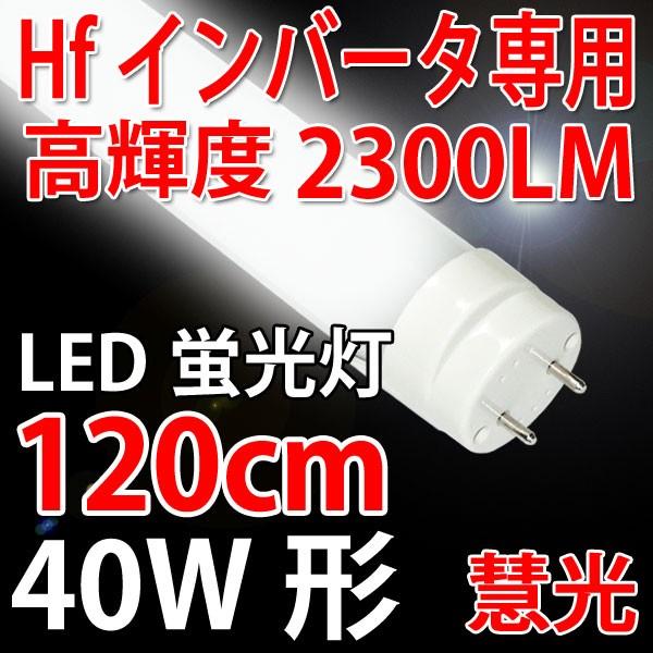 インバータ式器具対応 直管LED 恵光