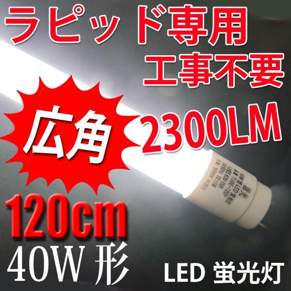ラピッド式器具専用 直管LED 恵光