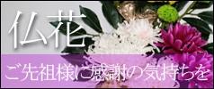 仏花用プリザーブドフラワー