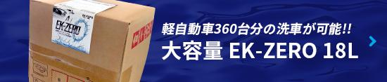 軽自動車360台分の洗車が可能!! 大容量 EK-ZERO 18L