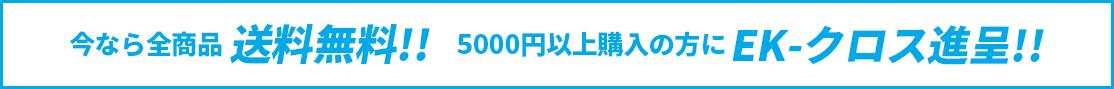 今なら全商品送料無料!!5000円以上購入の方にEK-クロス進呈!!