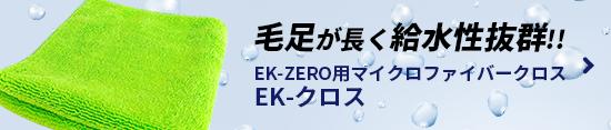 毛足が長く給水性抜群!! EK-ZERO用マイクロファイバークロス EK-クロス