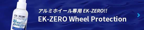アルミホイール専用 EK-ZERO!! EK-ZERO Wheel Protection