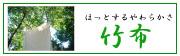 竹布(たけふ)