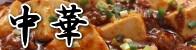 大明火鍋城 四川調味料