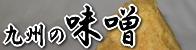 九州の味噌