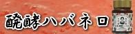 醗酵ハバネロ