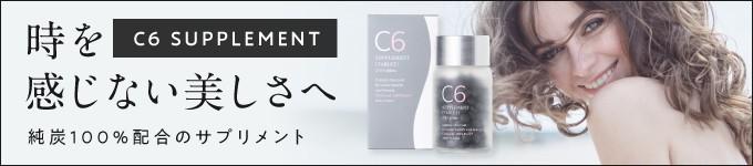 c6サプリメント