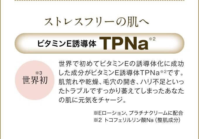 ストレスフリーの肌へ TPNa