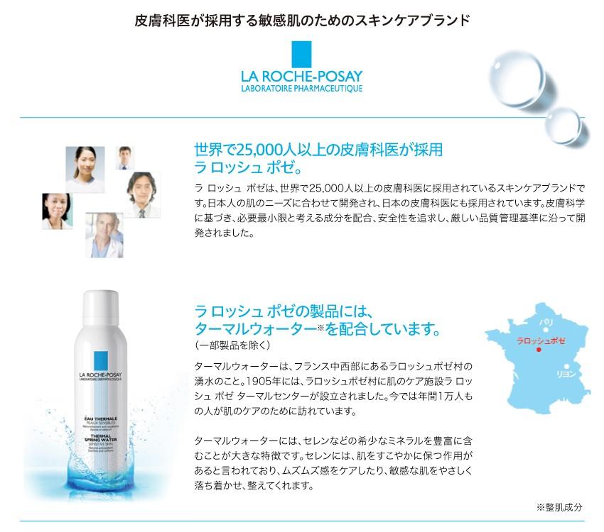 皮膚科医が採用するスキンケアブランド「ラロッシュポゼ」