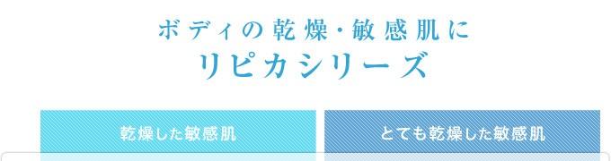 ボディの乾燥・敏感肌に リピカシリーズ(乾燥した敏感肌)(とても乾燥した敏感肌)