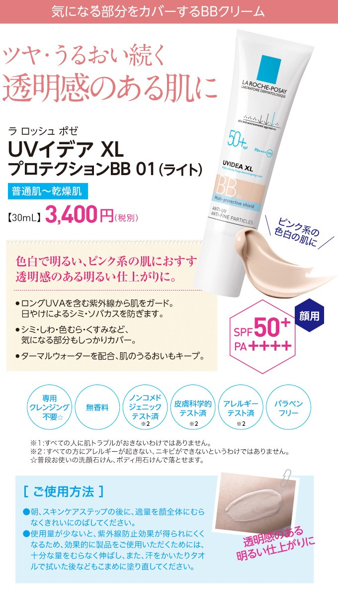 UVイデアXL プロテクション BB01 ライト