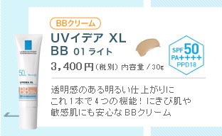 UVイデアXLBB 01ライト