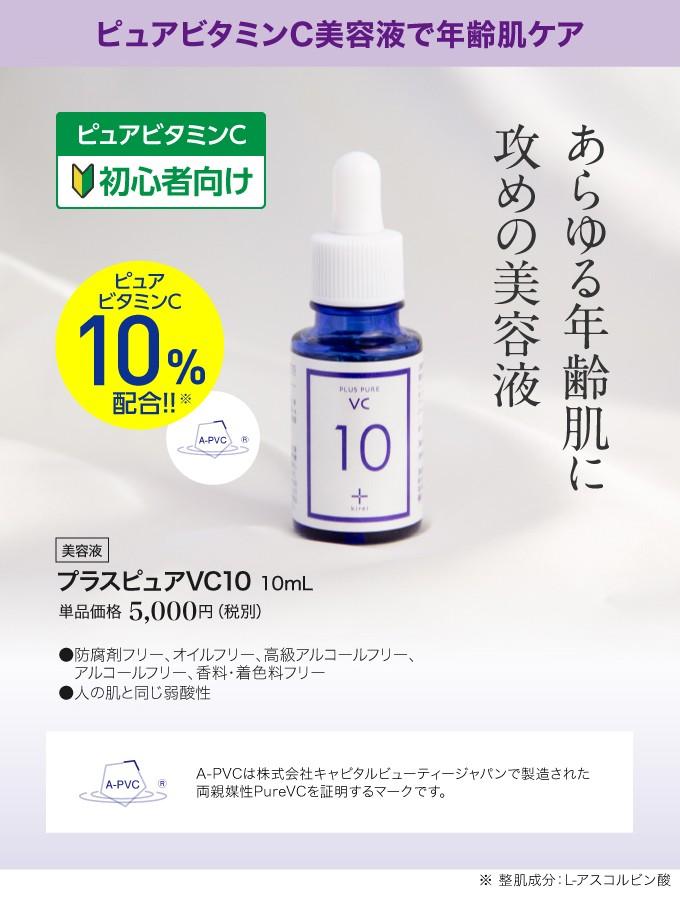 あらゆる年齢肌に攻めの美容液/プラスピュアVC10