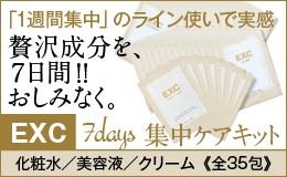 EXC 7days集中ケア