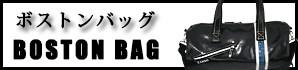 バッグ 財布 EL-DAIBLO ボストンバッグ メンズ 鞄 バッグ カテゴリー
