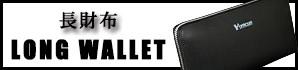 バッグ 財布 EL-DAIBLO 長財布 メンズ 財布 カテゴリー
