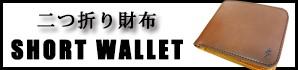 バッグ 財布 EL-DAIBLO 二つ折り財布 メンズ 財布 カテゴリー
