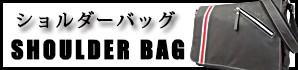 バッグ 財布 EL-DAIBLO ショルダーバッグ メンズ 鞄 バッグ カテゴリー