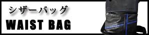 バッグ 財布 EL-DAIBLO シザーバッグ メンズ 鞄 バッグ カテゴリー