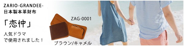 只今放送中の月9大人気ドラマ「恋仲」で財布が使用されました!