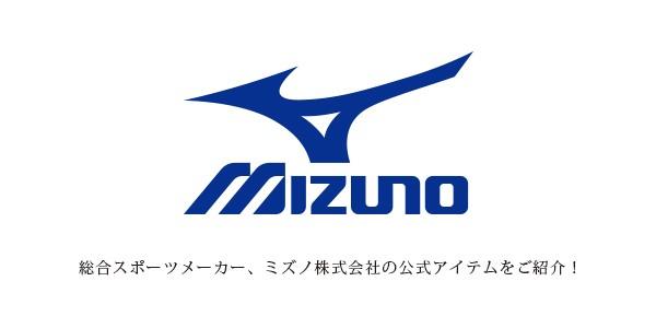 MIZUNO 父の日キャンペーン オリジナルミズノプロ靴べらキーホルダーをプレゼント中!