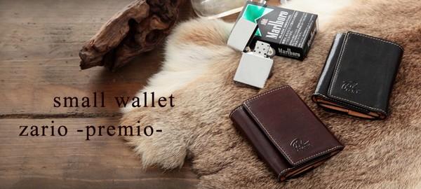 ZARIO-PREMIO-の小さい財布