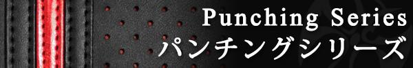 DIABLO パンチングシリーズ 特集ページ