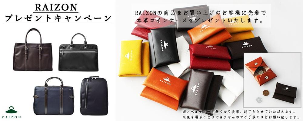 RAIZON-レゾン- ビジネスバッグ