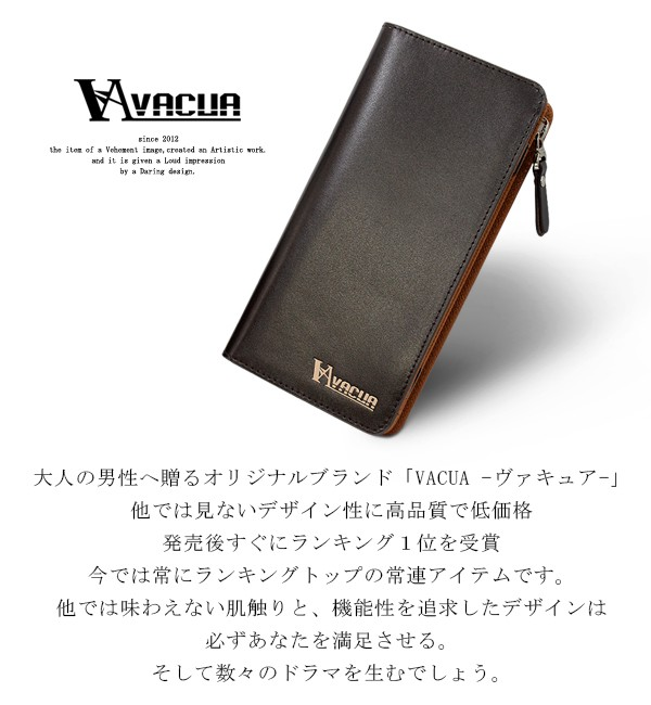 長財布 メンズ VACUA ヴァキュア 牛革 多機能 L字ファスナーウォレット