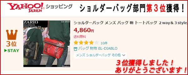 ショルダーバッグ メンズ ZARIO-ザリオ- トートバッグ 2way&3style
