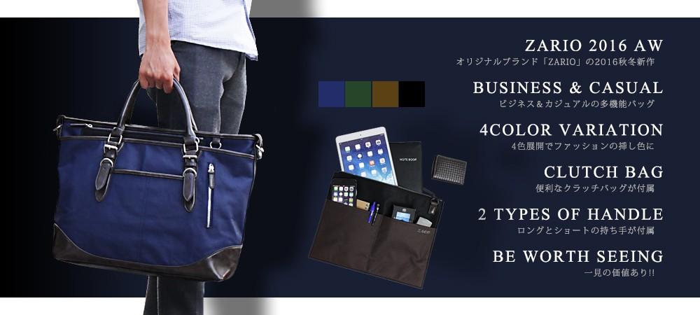 ZARIO ビジネストートバッグ メンズ 3WAY クラッチバッグ付き
