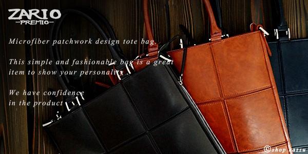 ZARIO-PREMIOからトートバッグが販売開始!マイクロファイバーをメイン素材に革の風合いに仕上げたパッチワークデザインのトートバッグ!